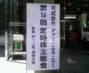 DeNAの株式総会