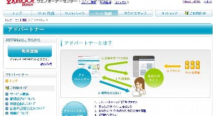 Yahooアドパートナー Yahoo AD Partner Yahoo!ウェブオーナーセンター